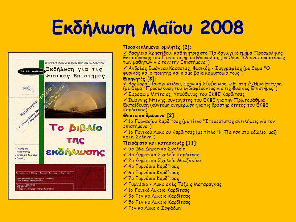 Εκδήλωση Μαΐου 2008 Προσκεκλημένοι ομιλητές [2]: